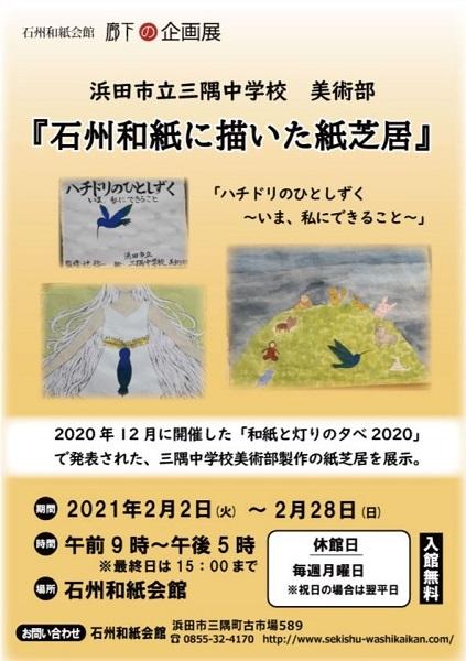 石州和紙に描いた紙芝居