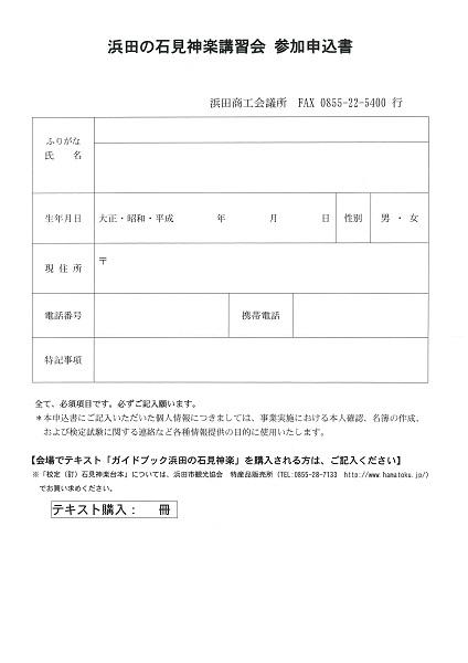 【要申込】 浜田の石見神楽講習会