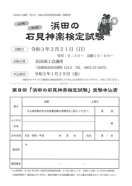 第9回 浜田の石見神楽検定試験 受験者募集中!