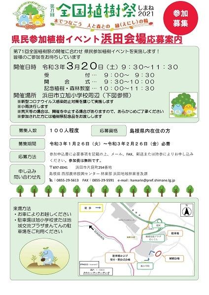 【要申込】全国植樹祭 記念植樹イベント