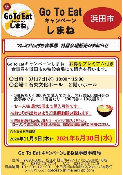 3/17(水) GoToEatキャンペーンしまね・プレミアム付き食事券特設会場販売