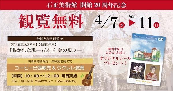 [石正美術館]開館20周年記念 観覧無料&コーヒー出張販売・ウクレレ演奏