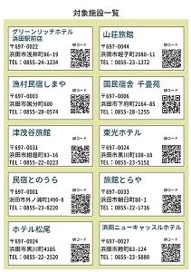ようきんさった!Welcome to 浜田キャンペーン