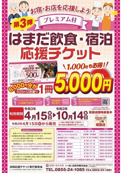 4/15(木)~第3弾 プレミアム付「はまだ飲食・宿泊応援チケット」発売