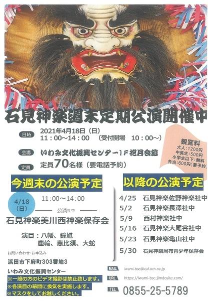いわみ文化振興センター石見神楽週末定期公演ちらし