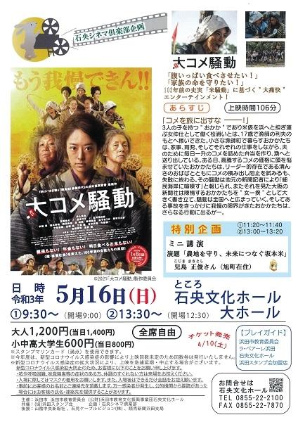 石央シネマ倶楽部企画映画上映会「大コメ騒動」