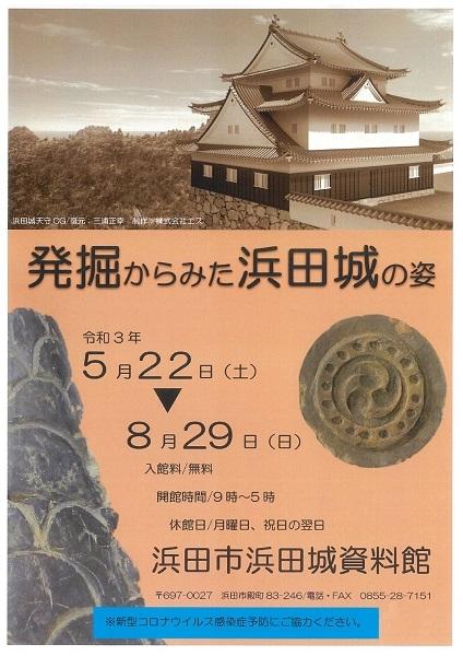 発掘からみた浜田城の姿