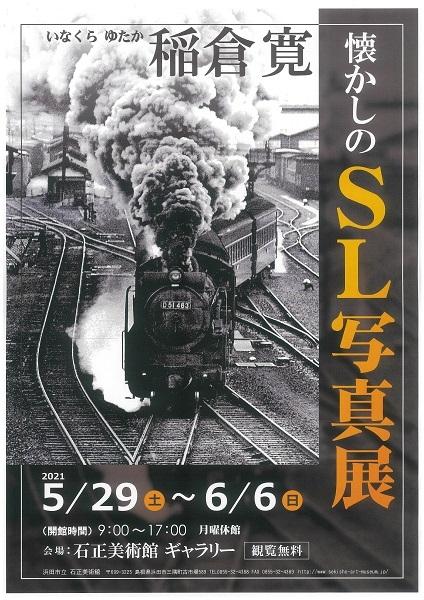 稲倉寛(ゆたか) 懐かしのSL写真展
