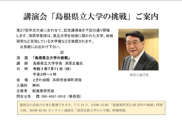 講演会「島根県立大学の挑戦」