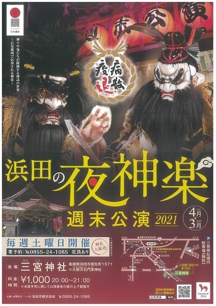 浜田の夜神楽週末公演2021