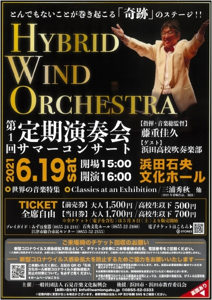 HYBRID WIND ORCHESTRA 第1回定期演奏会