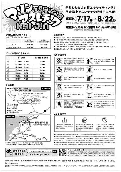 石見海浜公園マリンアスレチック 海神-KAI・JIN