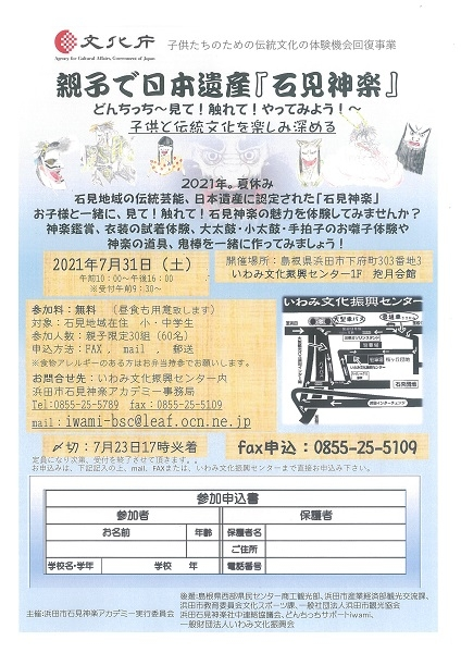 【要申込】親子で日本遺産『石見神楽』