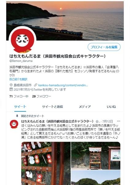 [(一社)浜田市観光協会]Twitterを始めました♪