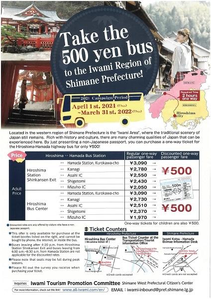 Take the 500 yen bus!(広島⇔浜田ワンコインバス)
