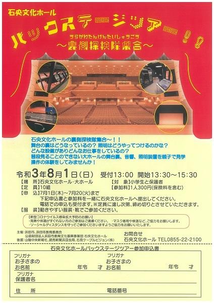石央文化ホールバックステージツアー!!~裏側探検隊集合~