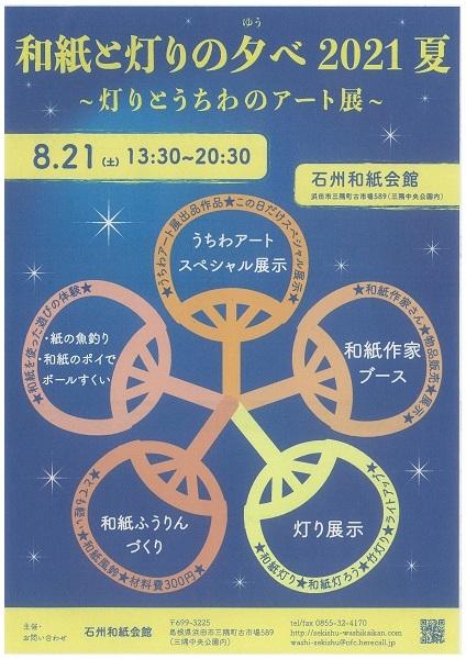和紙と灯りの夕べ2021夏 ~灯りとうちわのアート展~
