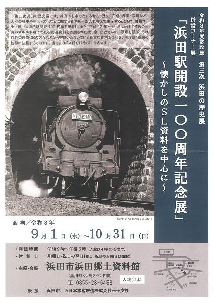 浜田郷土資料館 コーナー展「浜田駅開設100周年記念展」