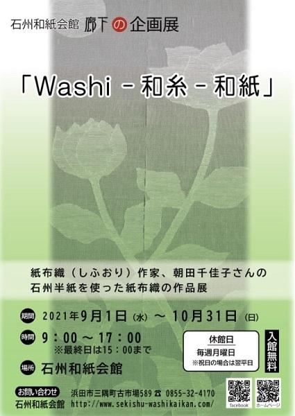 『Washi -和糸-和紙』