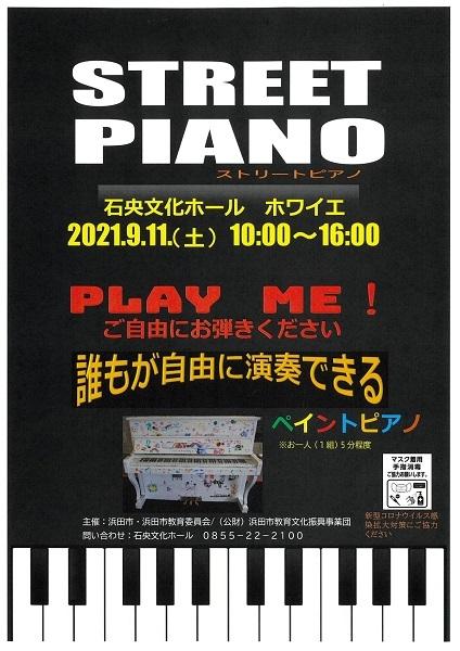 STREETPIANO PLAY ME!誰もが演奏できるペイントピアノ