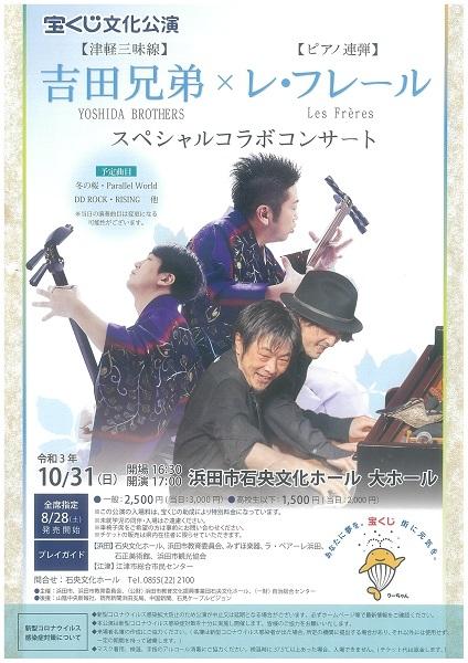 吉田兄弟×レ・フレール スペシャルコラボコンサート