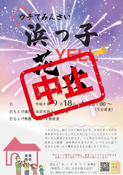 浜っ子エール花火中止のお知らせ