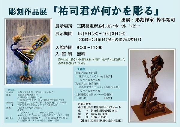 彫刻作品展『祐司君が何かを彫る』