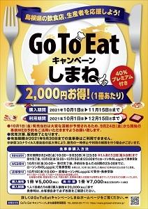 Go To Eat キャンペーン しまね