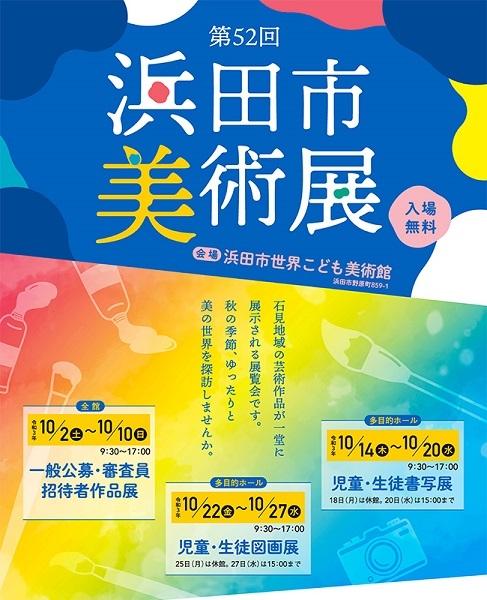 第52回 浜田市美術展