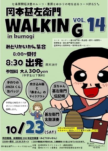 岡本甚左衛門ウォーキング大会VOL.14