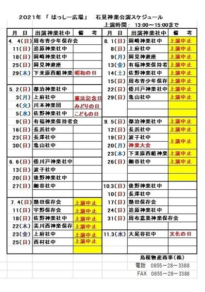 【10/3より再開!】2021年 アクアスはっしー広場・石見神楽公演
