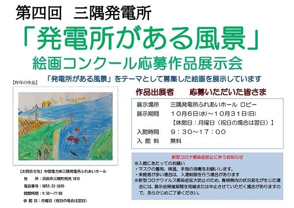 第四回「発電所がある風景」絵画コンクール応募作品展示会