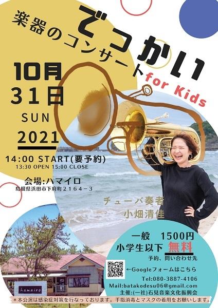 【要予約】でっかい楽器のコンサートfor Kids