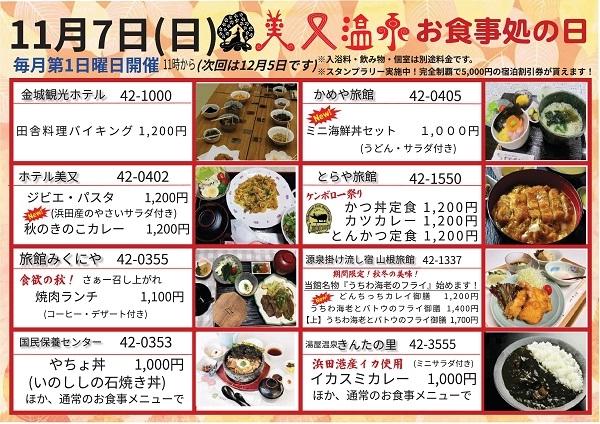 11月・美又温泉お食事処の日