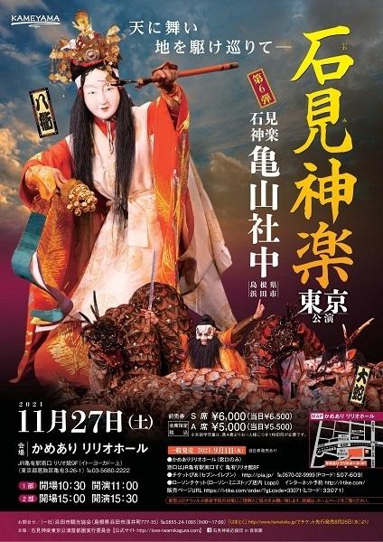 石見神楽東京公演2021